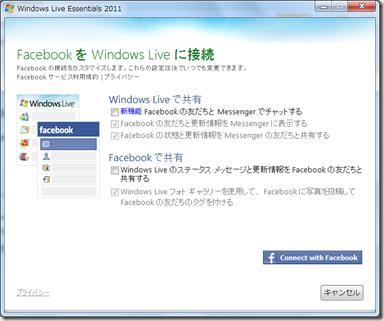 Facebook を Windows Live に接続
