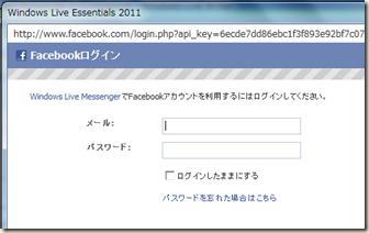 Facebook ログイン画面