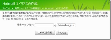 「Hotmail エイリアスの作成」ページ