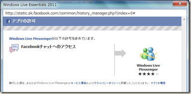 「アプリの許可」画面