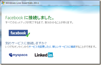 「Facebook に接続しました」画面