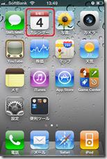 iPhoneの「ホーム」画面