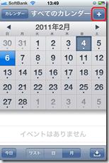 iPhoneの「カレンダー」