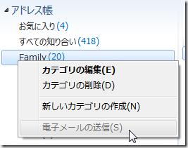 Windows Live メール 2011の「アドレス帳」で「カテゴリ」を右クリックしたところ