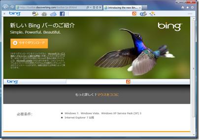 新しいBingバー