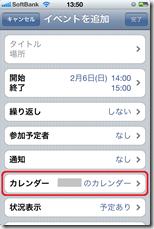「イベントを追加」画面