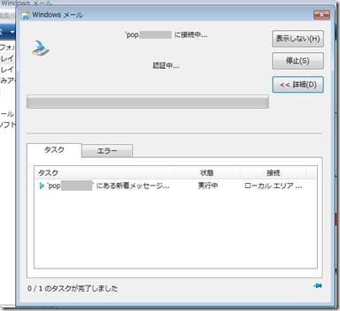 Windows メールの時の送受信の際表示されるウィンドウ