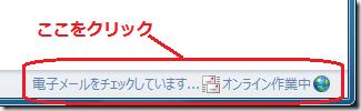 メールの「送受信」ボタンを押した直後の Windows Live メール 2011の右下の部分