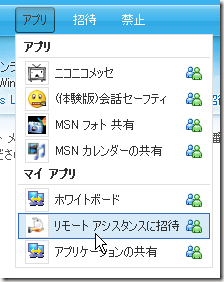 メニューバーの「アプリ」をクリック