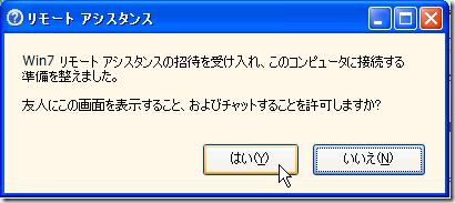 リモート アシスタンスの招待を行けいれ、このコンピュータに接続する準備を整えました。友人にこの画面を表示すること、およびチャットすることを許可しますか?