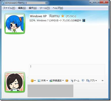 Windows Live Messenger 2011の「インスタント メッセージ」送信画面