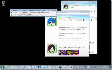 「リモート アシスタンス」のコンソールが起動した Windows 7