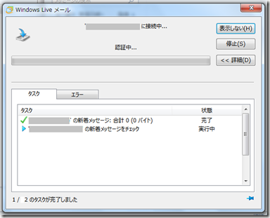 Windows Live メール 2011でのメール送受信中のウィンドウ