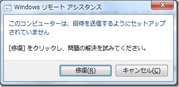 「Windows リモート アシスタンス」のメッセージ「このコンピューターは、招待を送信するようにセットアップされていません」