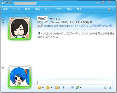 Windows Live Messenger 2009の「インスタント メッセージ」送信画面
