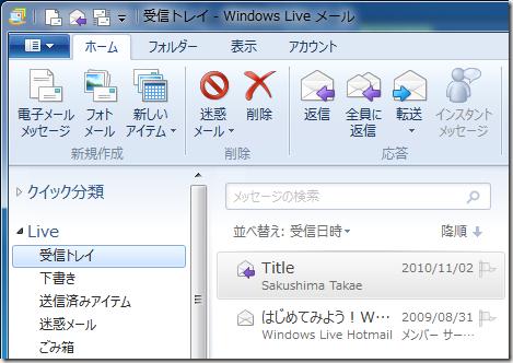 Windows Live メール 2011の「受信トレイ」での「メッセージの一覧」