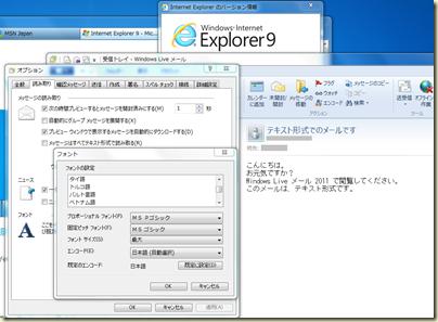 IE8でWindows Live メール 2011の「オプション」-「読み取り」タブ内にある「フォント」の「フォント サイズ」を「最大」にした場合