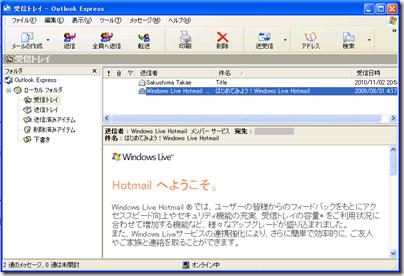 Outlook Express のレイアウト