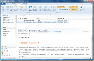 Windows Live メール 2011 で「カレンダー ウィンドウ」が非表示
