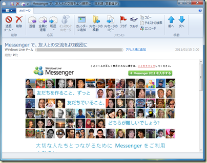 Windows Live チームから届いた HTML 形式のメール