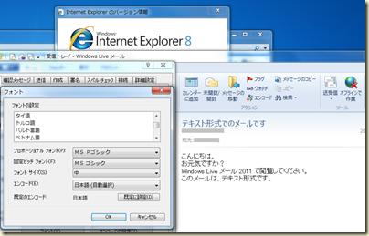 IE8 で「フォント サイズ」が「中」