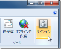 Windows Live メール 2011の「ホーム」タブ右端 「サインイン」