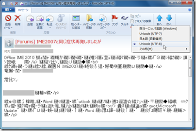 「メッセージはすべてテキスト形式で読み取る」にしたら文字化けしてしまった Unicode(UTF-8)のHTML形式のメール