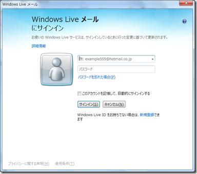 「Windows Live メールにサインイン」ウィンドウ