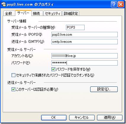 Hotmail のプロパティの「サーバー」タブ