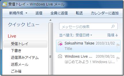 Windows Live メール 2009の「メッセージの一覧」