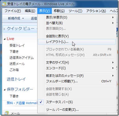Windows Live メール 2009 のメニュー バーから「表示」を開いたところ