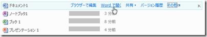 ファイル名の右をマウスでポイントすると使える機能が表示される