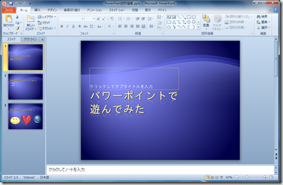 PowerPoint のファイル「パワーポイントで遊んでみた」