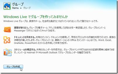 Windows Live でグループを作ってみませんか