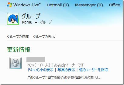 Windows Live で「自分のグループ」