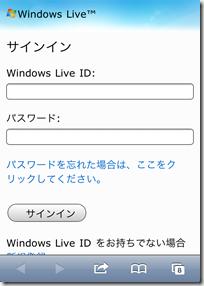 iPhone の Safari で SkyDrive へサインイン