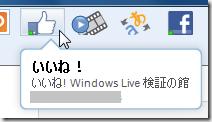 Facebook への「いいね」ボタン