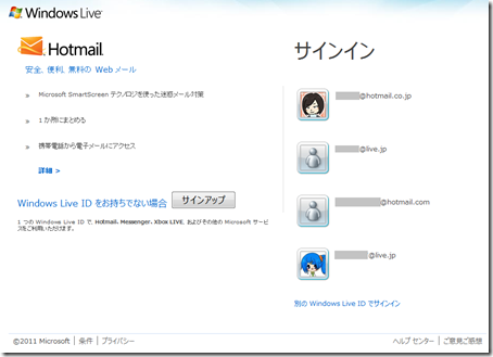 Hotmail サインイン ページで複数の Windows Live ID が表示された