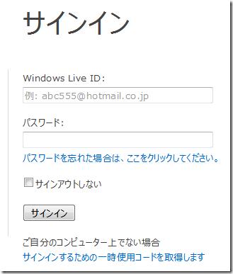 2011年7月2日現在の Hotmail サインインページの「サインイン」の部分