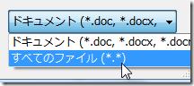 。「ファイルの種類」を「ドキュメント」から「すべてのファイル」に切り替える