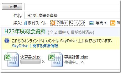 SkyDrive 上へファイルがアップされている