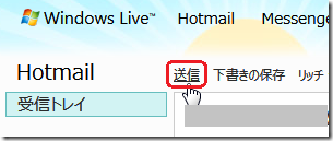 Hotmail の「送信」