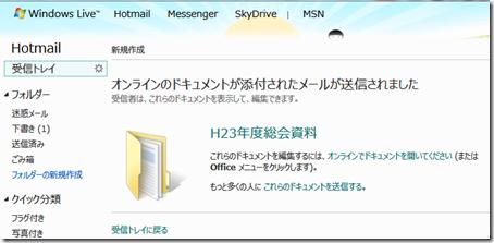 オンラインのドキュメントが添付されたメールが送信されました」と言う確認のページ