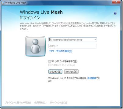 Windows Live Mesh のサインインを求める画面