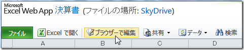 Excel Web Apps で「ブラウザで編集」が使える場合