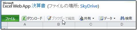 Excel Web Apps で「ブラウザで編集」が使えない場合