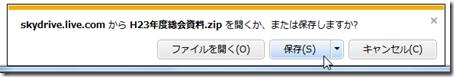 SkyDrive 上から Zip ファイルをダウンロードするかどうかの確認が表示