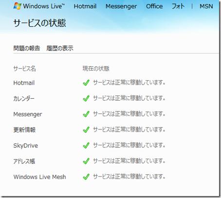 Windows Live のサービスの状態