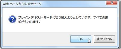 「Web ページからのメッセージ」プレイン テキスト モードに切り替えようとしています。すべての書式が失われます。