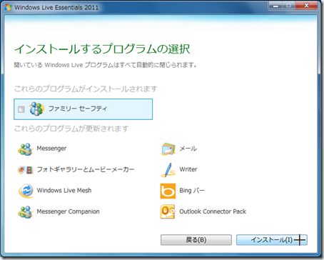 Windows Live Essentials 2011の「インストールするプログラムの選択」画面